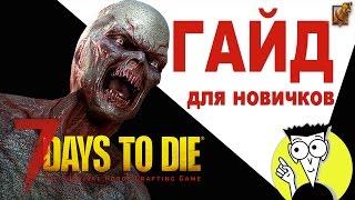 7 Days to Die ► Гайд для новичков [#1]: Как начать, что делать в первый день и другие советы