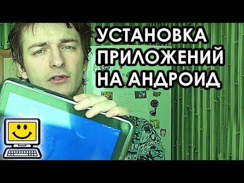 КАК УСТАНОВИТЬ ПРИЛОЖЕНИЯ НА ПЛАНШЕТ / ТЕЛЕФОН АНДРОИД ▣- Компьютерщик