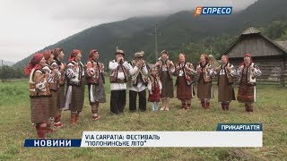 "Via Carpatia: Фестиваль ""Полонинське літо"""