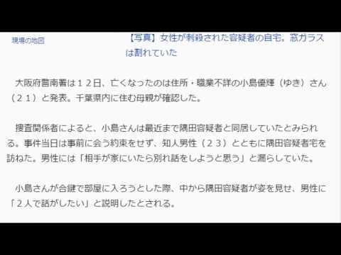 <大阪女性刺殺>別の男性と現れ立腹…容疑者が供述