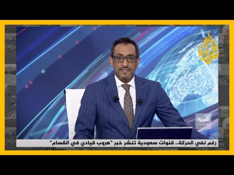 ???? ???? رغم نفي الحركة.. قنوات سعودية تنشر خبر -هروب قيادي في القسام-  - نشر قبل 3 ساعة