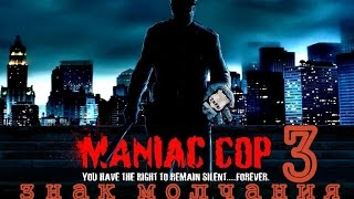 Маньяк-полицейский 3: Знак молчания / Maniac Cop 3: Badge of Silence)