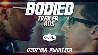 BODIED TRAILER RUS (ОЗВУЧКА: PUNKTEER)
