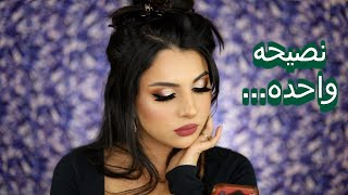 مكياج وسوالف   حفله خطوبتي  خرب فستاني وشعري🤣 نورس ستار
