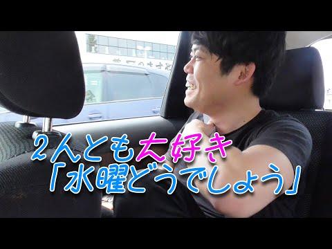 【福井旅124】実は2人ともめちゃくちゃ見ていた!大好きな「水曜どうでしょう」の話。【令和喜多みな実】