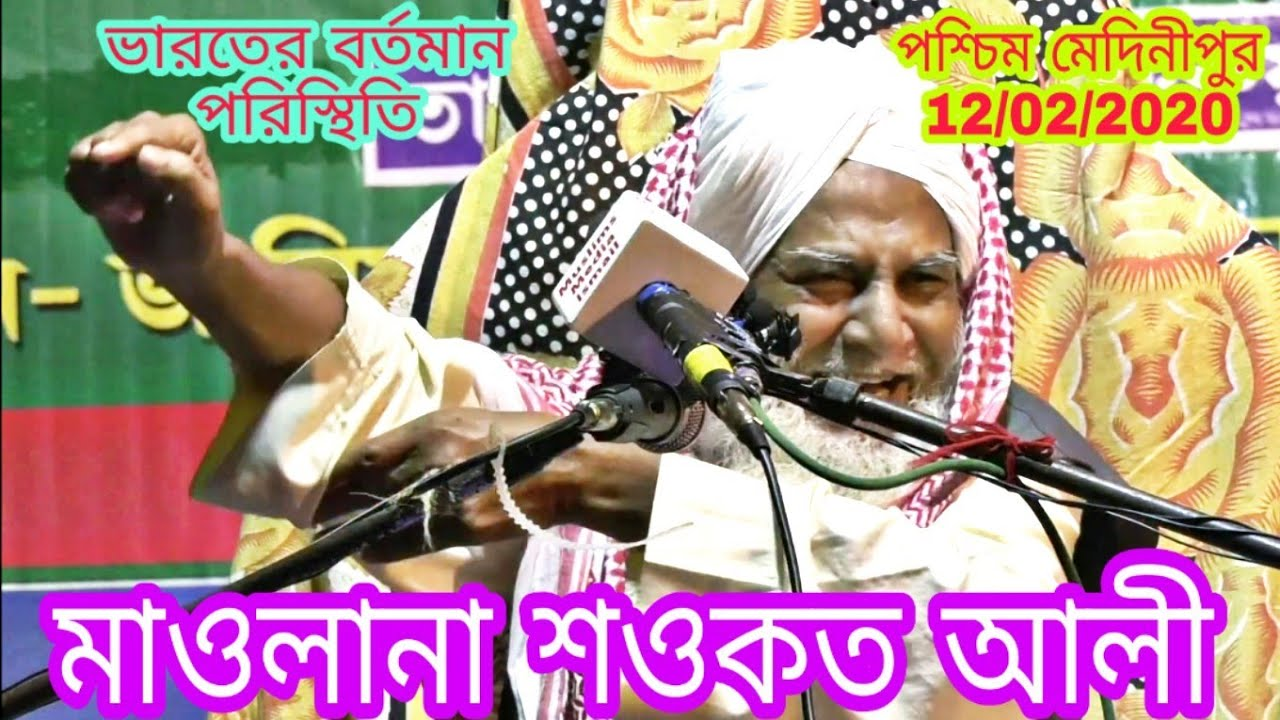 Download মাওলানা সওকাত আলী Maulana Sawkat Ali New waz Pingla 12Feb 2020 West Bengal