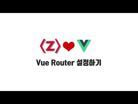 Vue 기본 강좌 9-1. Vue Router 설정하기