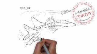 Учимся рисовать самолеты  Как поэтапно карандашом нарисовать миг 29(рисуем самолет поэтапно, как рисовать самолёт карандашом, как рисовать самолет военный, как рисовать самол..., 2014-07-28T07:04:26.000Z)