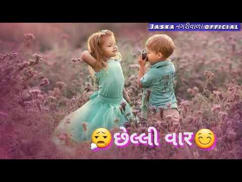 || મારી જાનુડી ને સાચવી તુ રાખજે ||New song Gujarati Status