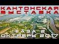 Кантонская выставка/Canton Fair Октябрь 2017 Фаза 2.Гуанчжоу.Китай.ВЛОГ 47