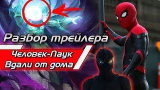 Разбор трейлера Человек-Паук: Вдали от дома (2019) | [MARVEL]