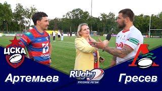 Василий Артемьев и Виктор Гресев об игре друг против друга RUgby Русское регби