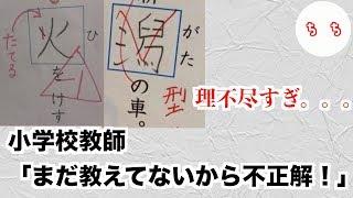小学校教師「まだ教えてないから不正解!」 thumbnail