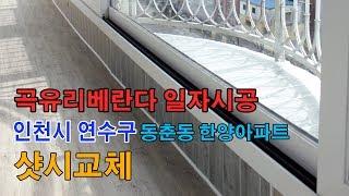 곡유리둥근베란다일자시공동영상 인천시연수구동춘동한양아파트…