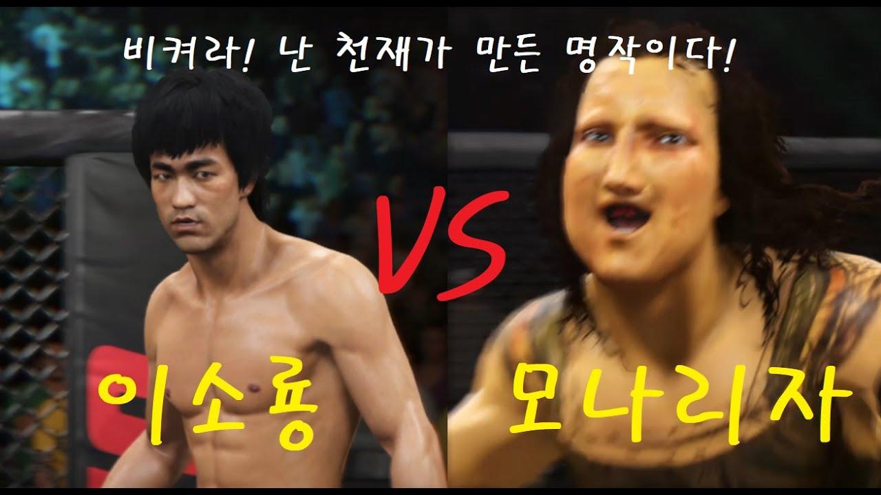 """특선UFC 이소룡 VS 모나리자 """" 다빈치도 보고 기절해버린 싸움꾼 모나리자!"""