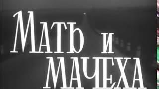 МАТЬ и МАЧЕХА. ( КИНО СССР 1964 год )