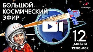 Большой космический эфир