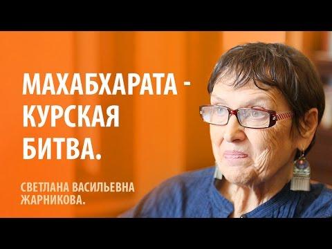 С. В. Жарникова. Махабхарата - Курская битва.