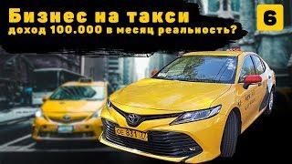 Смотреть видео Бизнес на такси. 100 000 р. в месяц. Реальность? Как заработать в такси. Николай Бодров онлайн