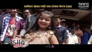 Ishq Punithare Sabu Hall re Release | Running Sucessfully All Over Odisha | Arindam, Elina