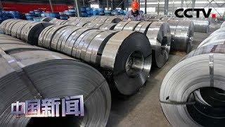 [中国新闻] 中国经济:韧性十足 潜力巨大 | CCTV中文国际