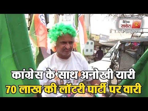 Shahkot by Poll: कांग्रेस के साथ अनोखी यारी, 70 लाख की लाॅटरी पार्टी पर वारी