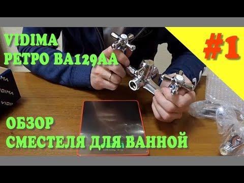 #1. ba129aa Vidima смеситель для ванной. Что от нас скрывают болгарские производители?
