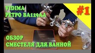 смеситель Vidima Retro BA129AA