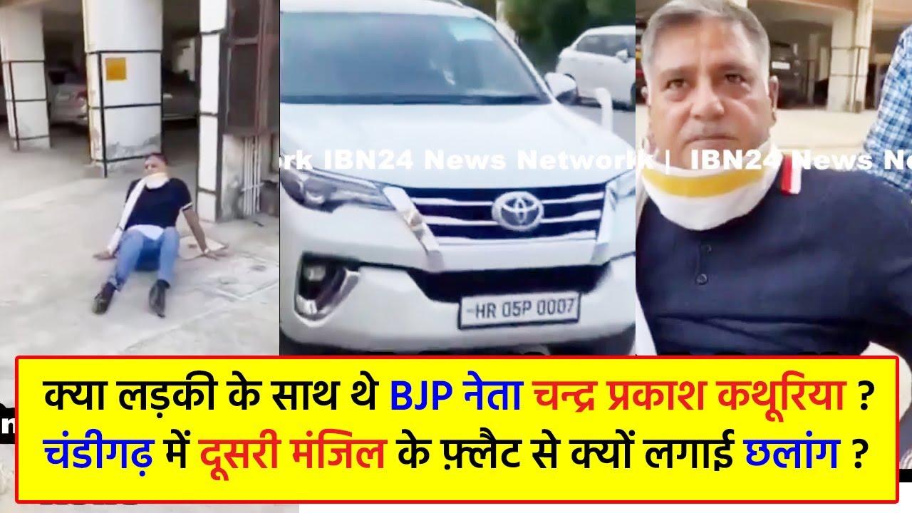 IBN24-क्या फ़्लैट में लड़की के साथ थे BJP ...