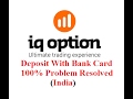 How To Deposit Money In IQ Option India (Hindi)  Problem Resolved New Method-2017