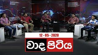 Wada Pitiya (12-05-2020) Thumbnail