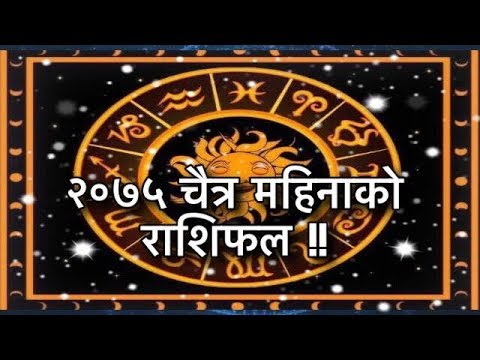 चैत्र महिनाको राशिफल २०७५/chaitra mahinako Rashifal/Monthly Horoscope of Chaitra 2075