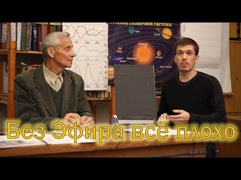 Мнение из МГУ, почему физика без Эфира погрязла в проблемах