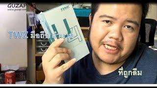 แกะกล่อง TWZ U4  มือถือในตำนาน ราคาไม่เกิน 4,000 บาท