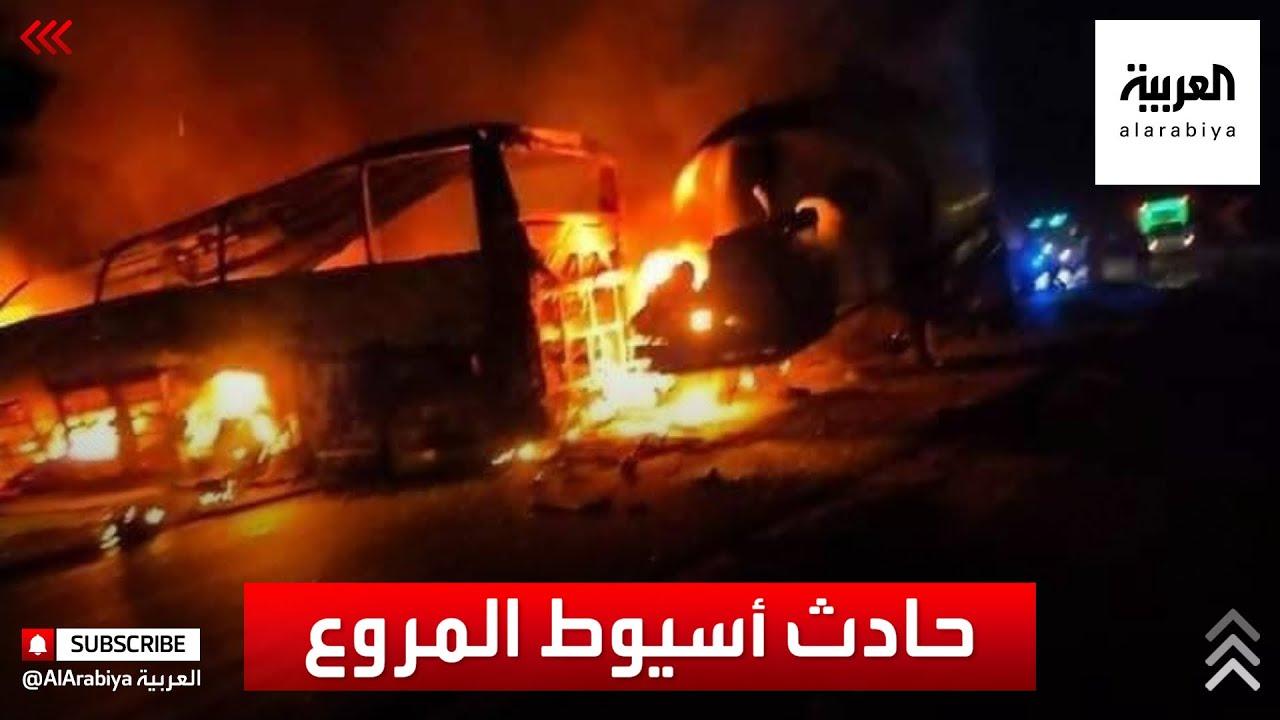 جثث متفحمة ومصابون في حادث مروع بأسيوط في مصر  - نشر قبل 2 ساعة