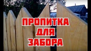 видео Пропитка для  дерева – как сохранить деревянный дом