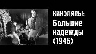 Киноляпы: Большие надежды (1946)