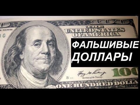 КАК НАСТОЯЩИЕ ДОЛЛАРЫ ОТЛИЧИТЬ ОТ ФАЛЬШИВЫХ КУПЮР. Как проверить доллары без детектора валют.