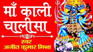 Maa  Kalka Chalisa    Powerful & Divine Chalisa    Ajit Kumar Mishra # Ambey Bhakti