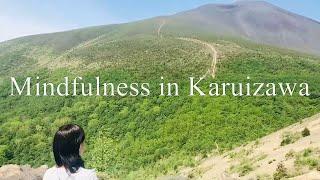マインドフルネス in 軽井沢/Mindfulness in Karuizawa