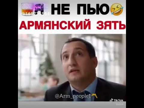 Прикол Армянский зять