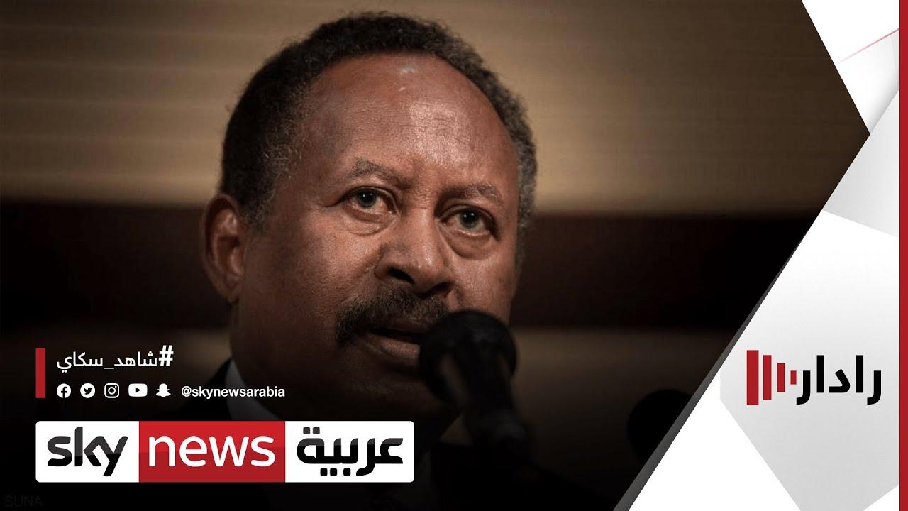 اجتماع طارئ للحكومة السودانية برئاسة حمدوك | #رادار  - نشر قبل 2 ساعة