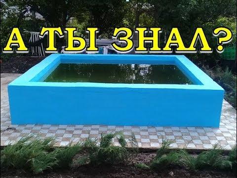 Как сделать бассейн из бетона на даче своими руками недорого видео