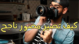 كيف تصير مصور ناجح !!