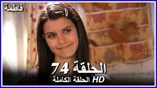فاطمة الحلقة -74 كاملة (مدبلجة بالعربية) Fatmagul