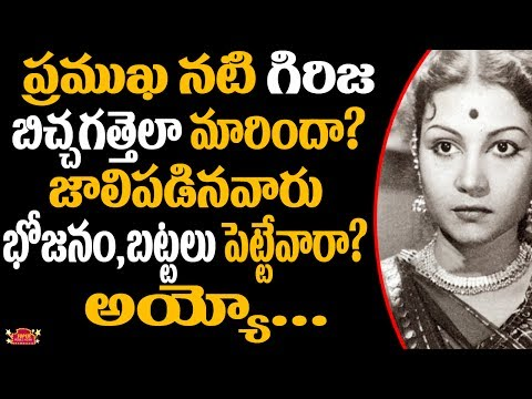 Girija Personal LIFE will Shock You | Celebs News | Tollywood News | Super Movies Adda