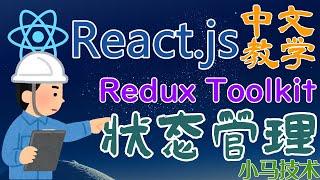 React.js 中文开发入门教学 - Redux - Redux Toolkit 状态管理