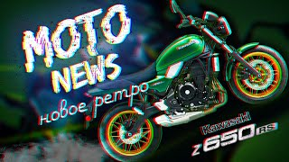 Мото Новости, Kawasaki Z650RS, BMW GS, Tokyo Motorcycle Show 2022