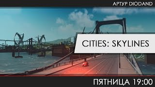 Cities: Skylines - Лужков отдыхает