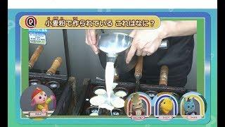ハピクラ日本の麦を知りまSHOW【第3回】「小麦でおいしい郷土料理」~小麦料理いろいろ~